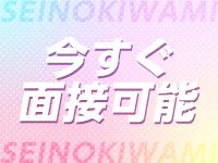 SEINOKIWAMIで働くメリット2