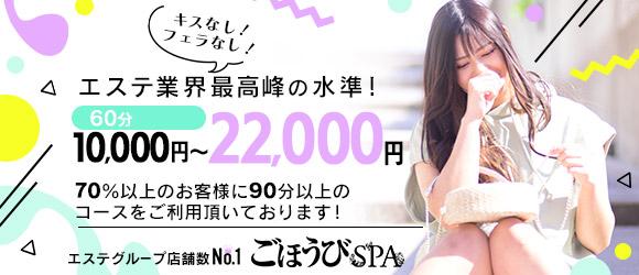 ごほうびSPA仙台店の求人画像