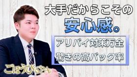 ごほうびSPA仙台店のスタッフによるお仕事紹介動画