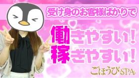 ごほうびSPA仙台店の求人動画