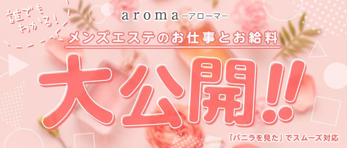 aroma-アローマ-の出稼ぎ求人画像