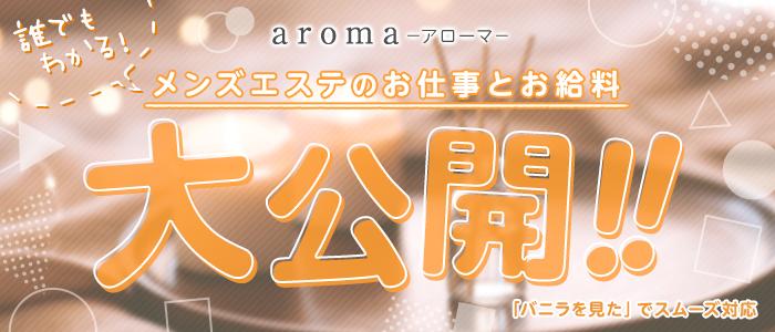aroma-アローマ-の求人画像