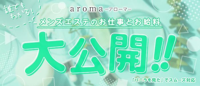 aroma-アローマ-の未経験求人画像