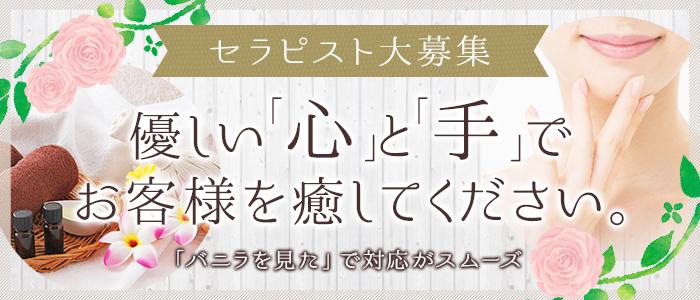 体験入店・仙台リフレッシュサロンGOO
