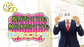 仙台リフレッシュサロンGOOの求人動画