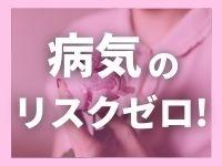 仙台回春性感マッサージ倶楽部で働くメリット2