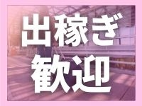 仙台回春性感マッサージ倶楽部で働くメリット8