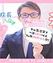 仙台手こき専門店 ネコの手の面接人画像