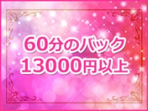 60分高額バック13000円