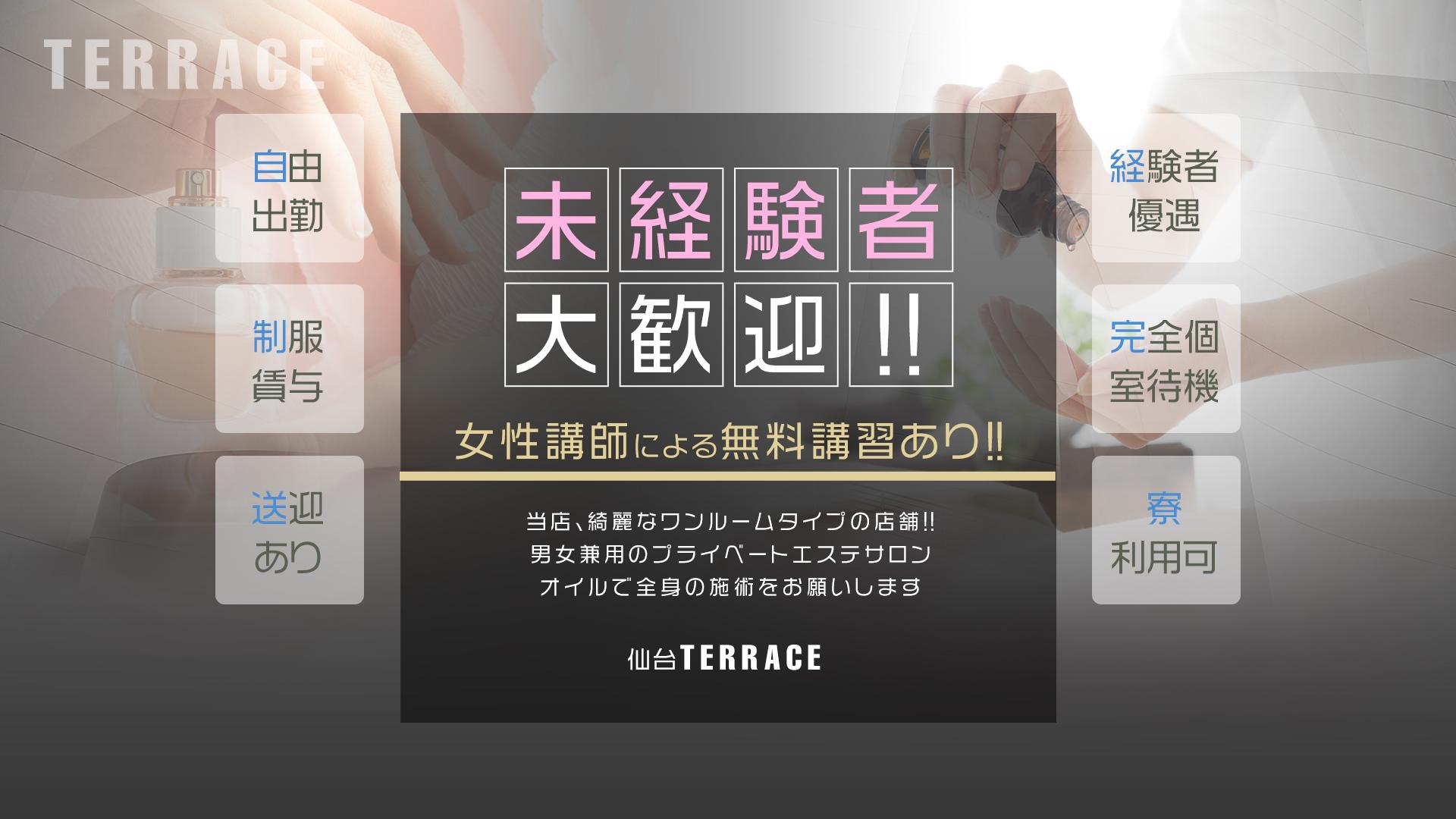 仙台 TERRACEの求人画像