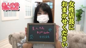 美人千花~Bijin Senkaの求人動画