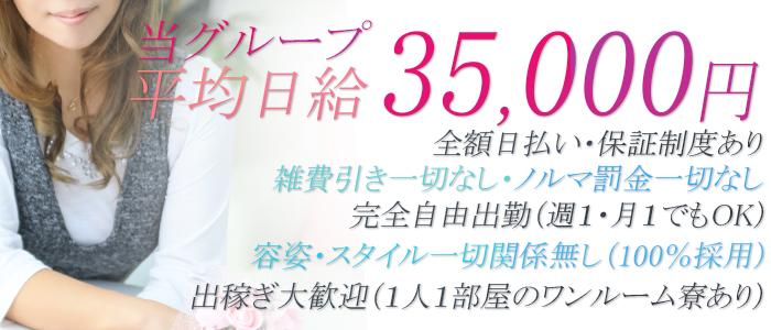 宮城♂風俗の神様 仙台店 (LINE GROUP)の体験入店求人画像