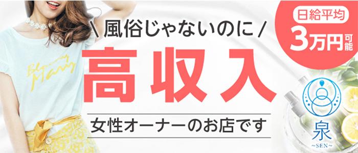 泉~SEN~の人妻・熟女求人画像