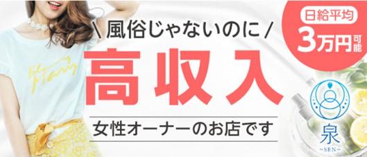 泉~SEN~の求人情報