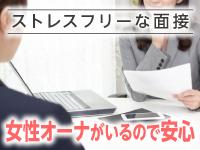 泉~SEN~で働くメリット3