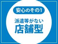 洗体アカスリとHなスパのお店(埼玉ハレ系)で働くメリット1