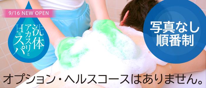 洗体アカスリとHなスパのお店(埼玉ハレ系)の体験入店求人画像
