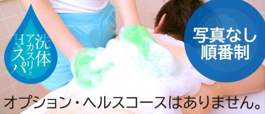 洗体アカスリとHなスパのお店(埼玉ハレ系)