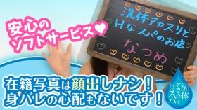 洗体アカスリとHなスパのお店(埼玉ハレ系)に在籍する女の子のお仕事紹介動画