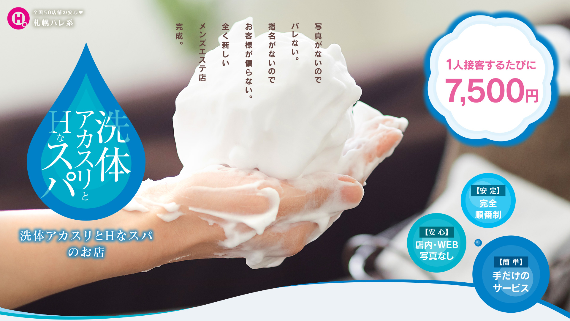洗体アカスリとHなスパのお店(札幌ハレ系)の求人画像