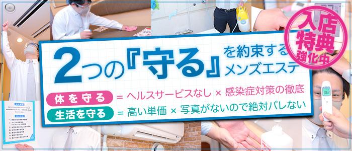 洗体アカスリとHなスパのお店(札幌ハレ系)の風俗求人画像