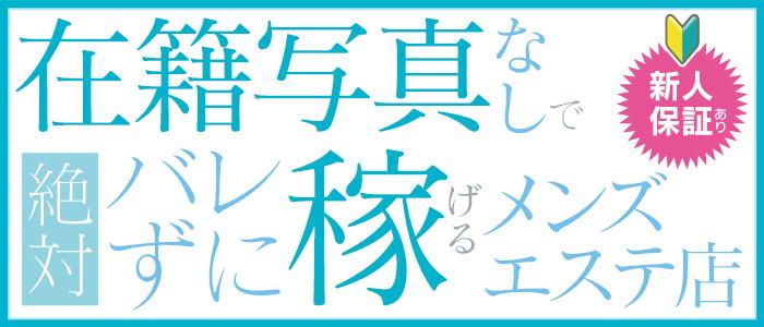 洗体アカスリとHなスパのお店(札幌ハレ系)の体験入店求人画像