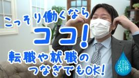 洗体アカスリとHなスパのお店(札幌ハレ系)の求人動画
