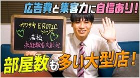 カワサキ EROTIC(ソープランド)の求人動画