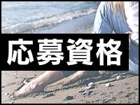 世田谷美人奥様アロマ倶楽部で働くメリット1