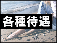 世田谷美人奥様アロマ倶楽部で働くメリット3
