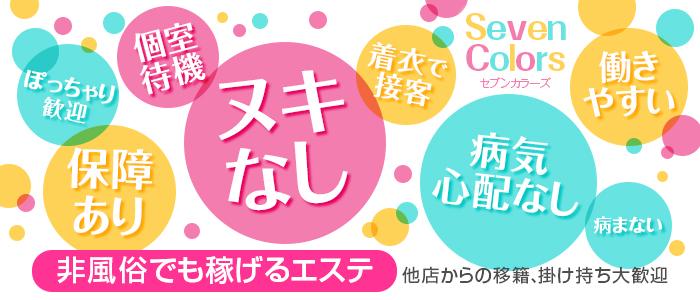 Seven Colors~セブンカラーズ~