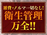セクシーキャット 神田店で働くメリット3