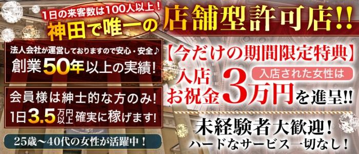 セクシーキャット 神田店の求人画像