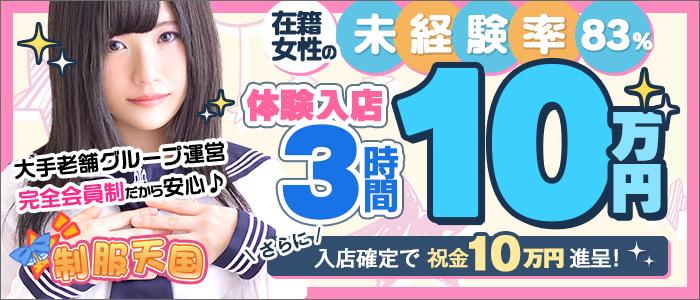 渋谷制服天国の求人画像