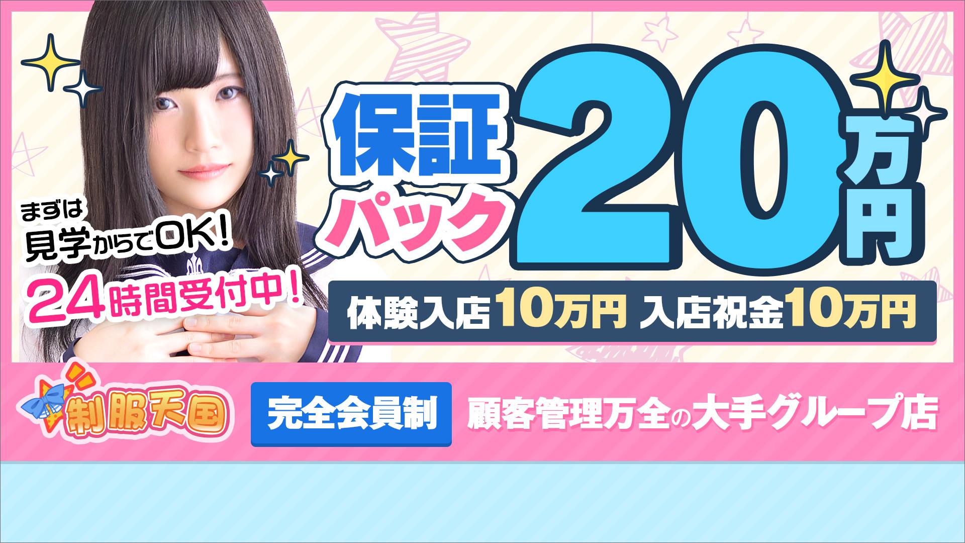 渋谷制服天国(ユメオトグループ)の求人画像