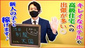 渋谷制服天国(ユメオトグループ)の求人動画