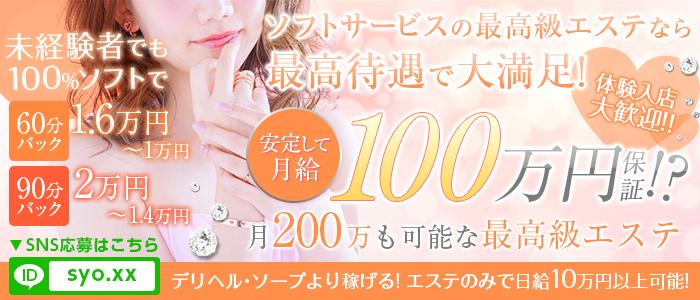体験入店・最高級性感セクシーGALAXY
