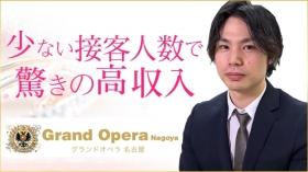 グランドオペラ 名古屋のバニキシャ(スタッフ)動画