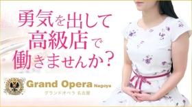 グランドオペラ 名古屋のバニキシャ(女の子)動画