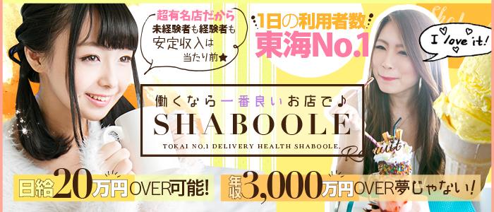未経験・シャブール 名古屋店