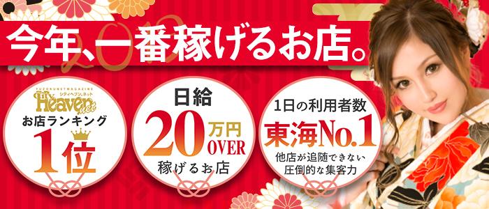 体験入店・シャブール 名古屋店