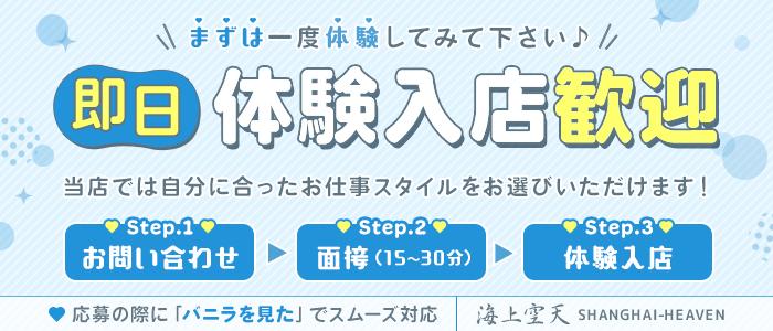 体験入店・シャンハイヘブン(YESグループ)