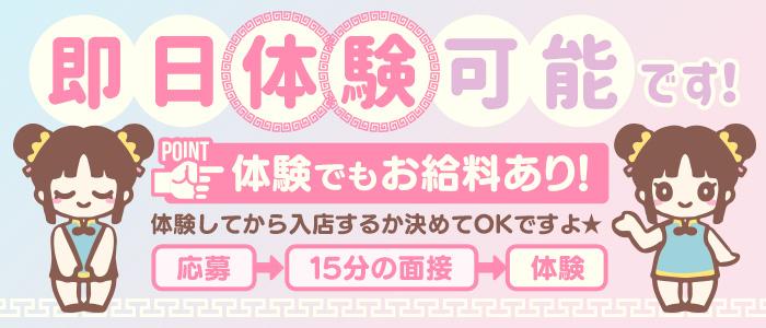 イエスグループ福岡 海上空天の体験入店求人画像