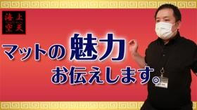 イエスグループ福岡 海上空天