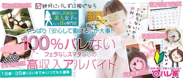 顔出し出来ない素人女子(福岡ハレ系)の体験入店求人画像