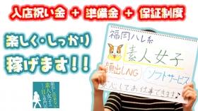 顔出し出来ない素人女子(福岡ハレ系)の求人動画