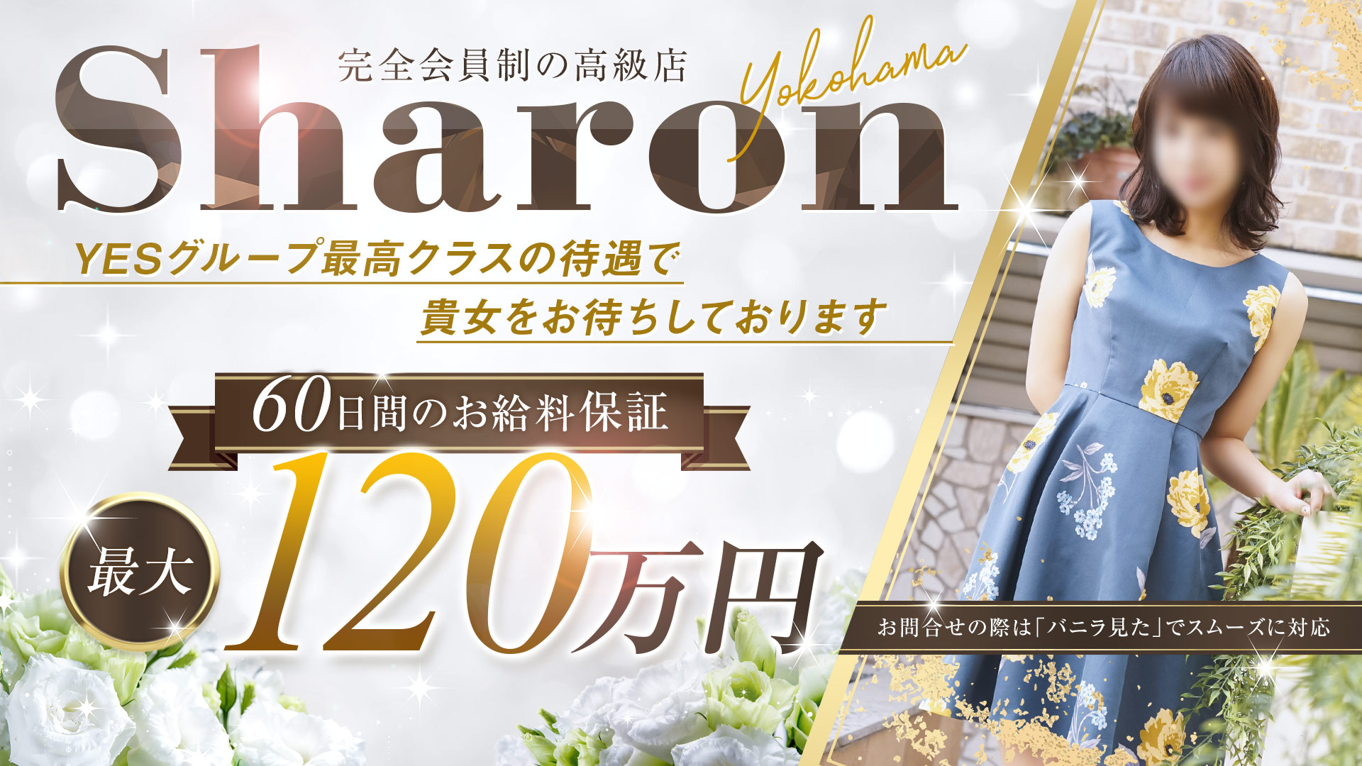 Sharon横浜の求人画像