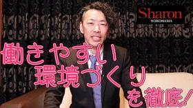 Sharon横浜のバニキシャ(スタッフ)動画