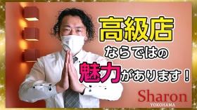 Sharon横浜のスタッフによるお仕事紹介動画