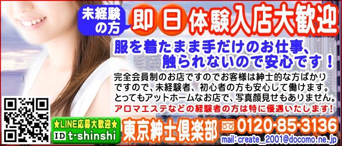 東京紳士倶楽部